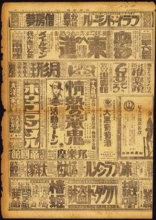 新聞広告キネマ文字3