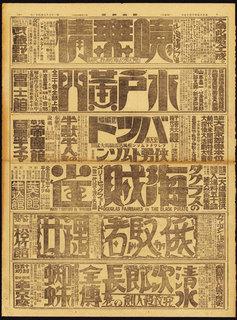 新聞広告キネマ文字1