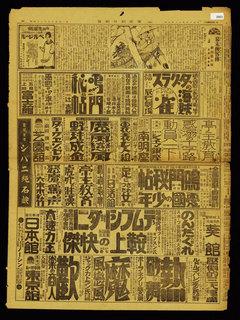 新聞広告キネマ文字2