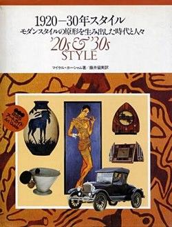 1920-30年スタイル