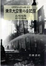 東京大空襲の全記録