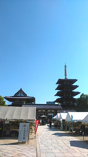 四天王寺秋の大古本祭り