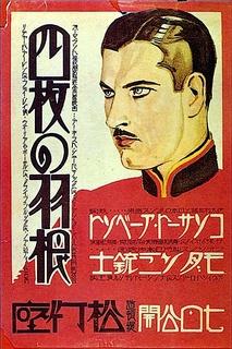四枚の羽根 1929