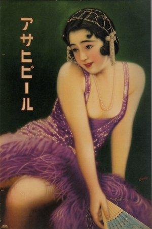 アサヒビール 1931
