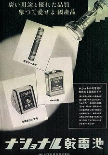 ナショナル乾電池