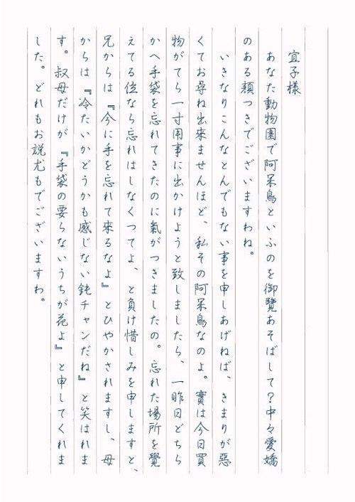 手紙文例04−1