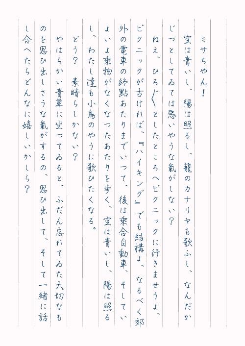 手紙文例05−1
