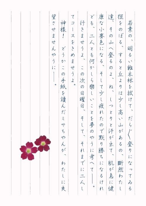 手紙文例05−2