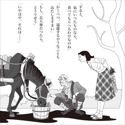 第十話 馬と老人