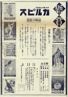 カルピス懸賞広告1