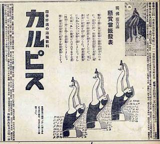カルピス懸賞広告2