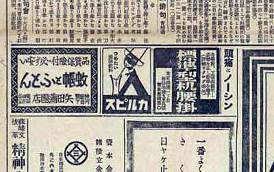 カルピス新聞広告(1)