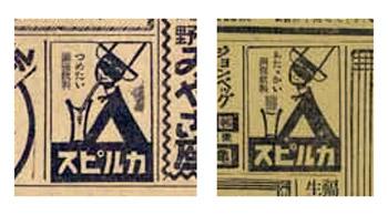 カルピス新聞広告(2)