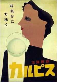 カルピス 赤羽喜一(1937)