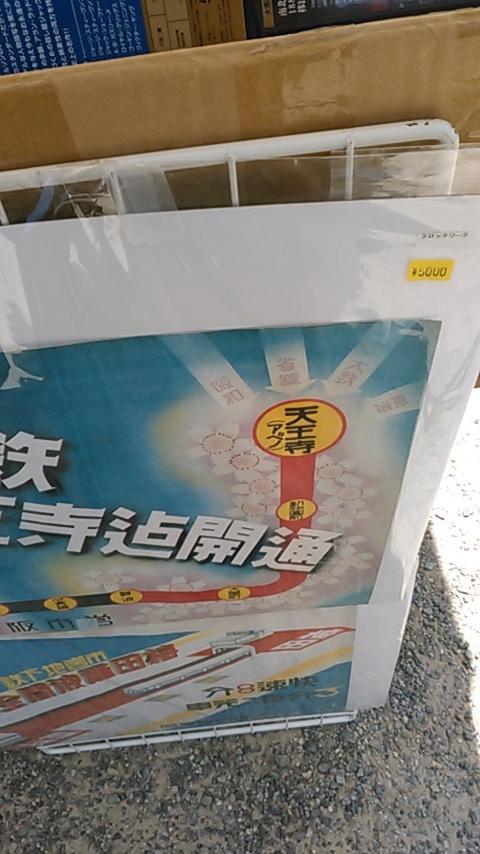 大阪地下鉄ポスター復刻版