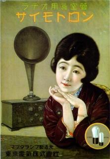 東京電気サイモトロン(1925)