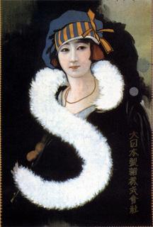 大日本製糖 1930