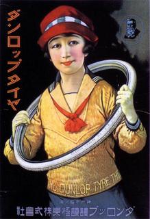 ダンロップタイヤ 1926