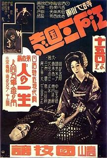 江戸三国志 1928