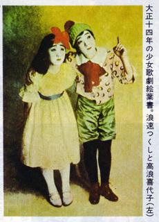 宝塚少女歌劇団 絵葉書
