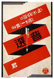 昭和3年 普選ポスター05