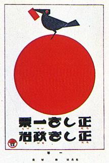 昭和3年 普選ポスター06