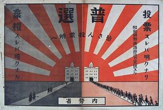 昭和3年 普選ポスター07