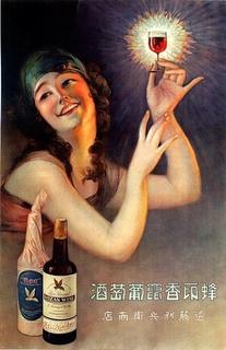 蜂印香竄葡萄酒(1923)