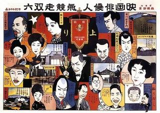 映画俳優人気競走双六
