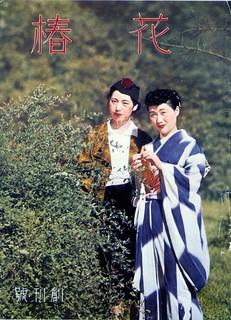 資生堂 花椿 1937