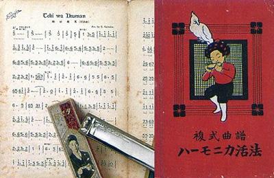 ハーモニカ教本