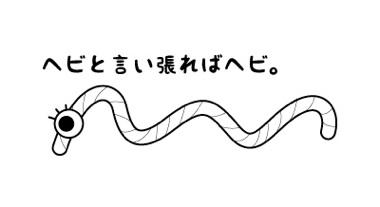 ヘビを描きましょ01