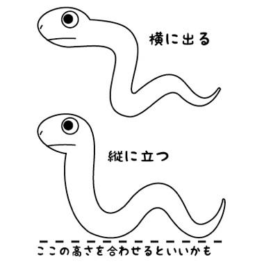 ヘビを描きましょ04