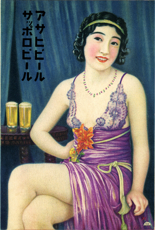 アサヒ サッポロ 1933