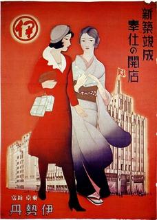 伊勢丹開店 1933