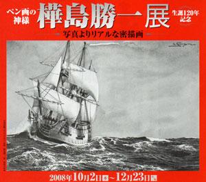 樺島勝一展 2008