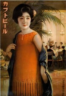 カブトビール(1924)