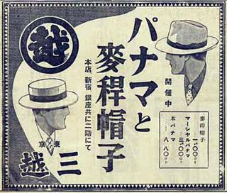 麦稈帽子 広告2