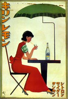 キリンレモン 1928