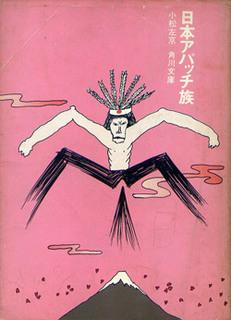 日本アパッチ族