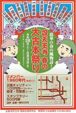 第10回 四天王寺春の大古本祭り