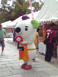 メ〜探偵コショタン2
