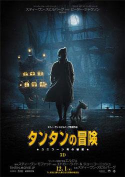 「タンタンの冒険/ユニコーン号の秘密」