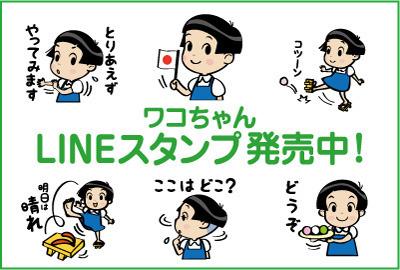 ワコちゃんLINEスタンプ発売中