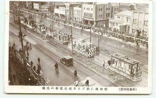 昭和通に於ける奉祝花電車の美観