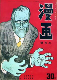 漫画 1943