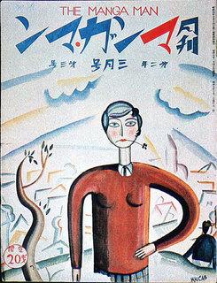 月刊マンガ・マン
