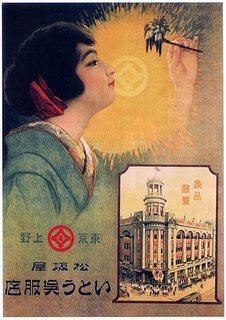 松坂屋1922