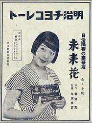 明治チョコレート広告