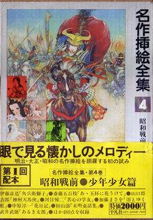 名作挿絵全集 第4巻 昭和戦前・少年少女篇